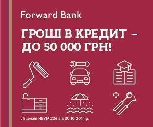 Forward Bank - кредити до 100 000 грн!