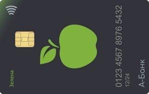 Кредитна картка «Зелена» - до 200 000 грн., кешбек до 20%