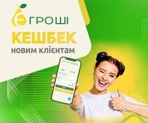 Перший кредит на карту до 10 000 грн в Е-Гроши