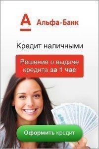 Альфа Банк - Кредит наличными до 500 000 грн. без залога