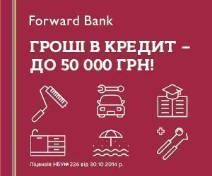 Forward Bank - кредити до 100 000 грн!