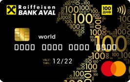 Кредитная карта 100 дней беззаботной жизни от Райффайзенбанка