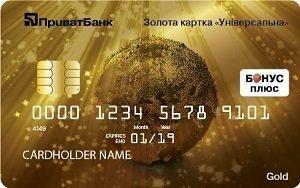 ПриватБанк - кредитная карта Универсальная