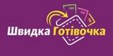Кредит в Швидка Готівочка на любые цели до 20000 грн